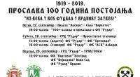 RUDAR_100_godina_PLAKAT-page-001.jpg